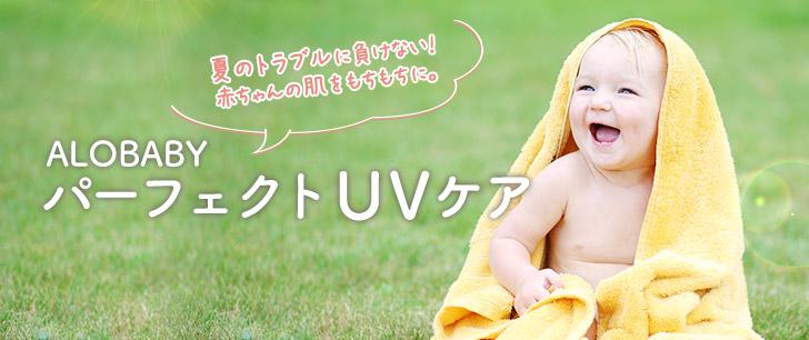 夏のトラブルに負けない!赤ちゃんの肌をもちもちに。ALOBABY パーフェクトUVケア