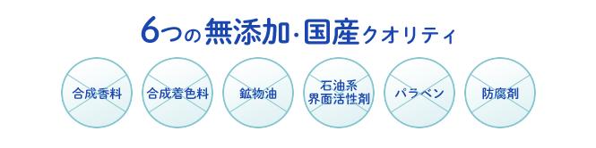 6つの無添加・国産クオリティ