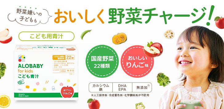 アロベビーフォーキッズ こども青汁 野菜嫌いの子どももおいしく野菜チャージ!