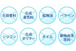 8つの無添加成分の図