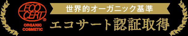 世界的オーガニック基準 エコサート認証取得