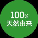 100%天然由来