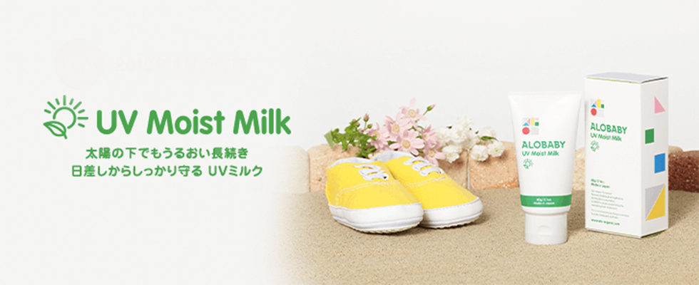 太陽の下でもうるおい長続き 日差しからしっかり守るUVミルク