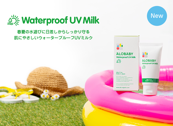 春夏の水遊びに日差しからしっかり守る 肌にやさしいウォータープルーフUVミルク
