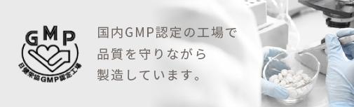 国内GMP認定の工場で品質を守りながら製造しています。