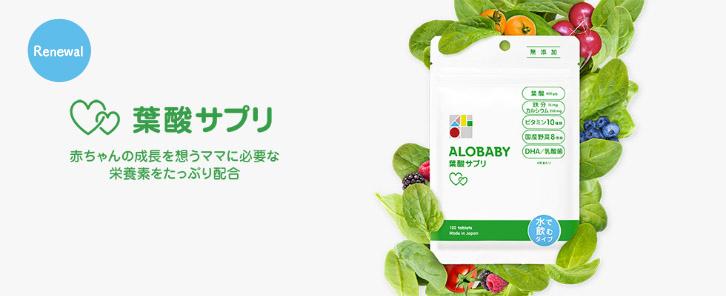 ALOBABY(アロベビー)葉酸サプリ