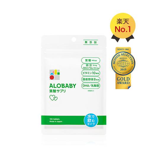 アロベビー 葉酸サプリの商品写真