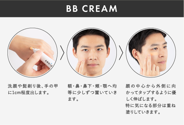 AMBiQUE(アンビーク)BBクリーム使用方法