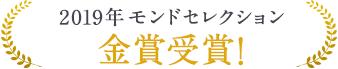2019年モンド・セレクション金賞受賞!