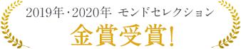 2019年2020年モンドセレクション金賞受賞