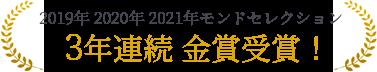 2019年2020年2021年モンドセレクション金賞受賞