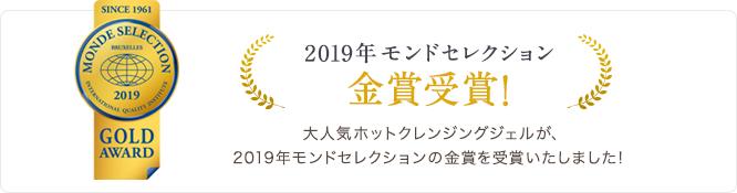 ホットクレンジングジェル 2019年モンド・セレクション金賞受賞!