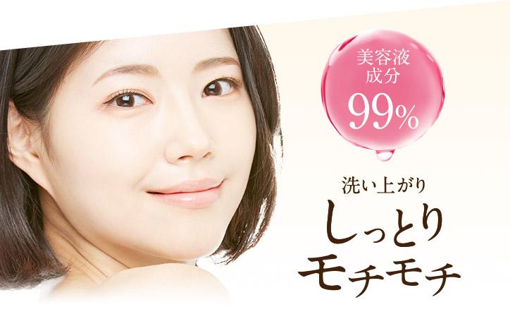 美容液成分99%