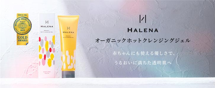 HALENA(ハレナ)オーガニックホットクレンジングジェル