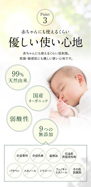 point3、赤ちゃんにも使えるくらい、優しい使い心地