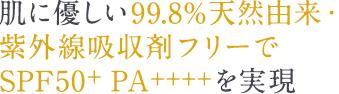 肌に優しい99.8%天然由来・紫外線吸収剤フリーでSPF50+ PA++++を実現