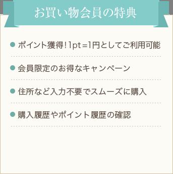 お買い物会員の特典 1pt=1円として登録してすぐに使える 住所などの入力不要でスムーズ