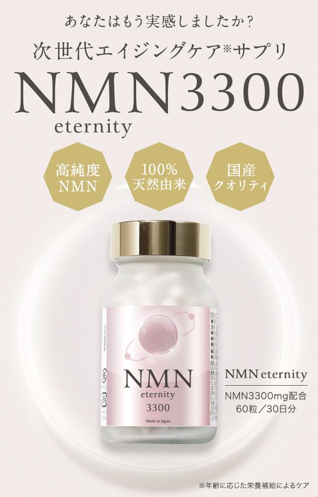 あなたはもう実感しましたか?次世代エイジングケアサプリ NMN3300