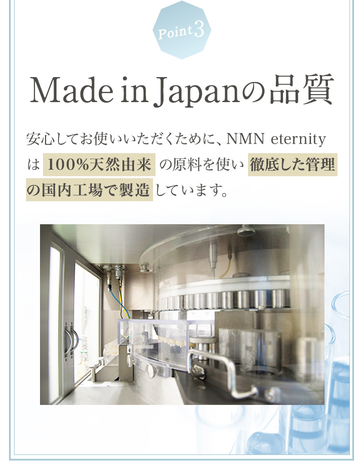 Point3 Made in Japanの品質