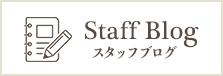 スッタフブログ