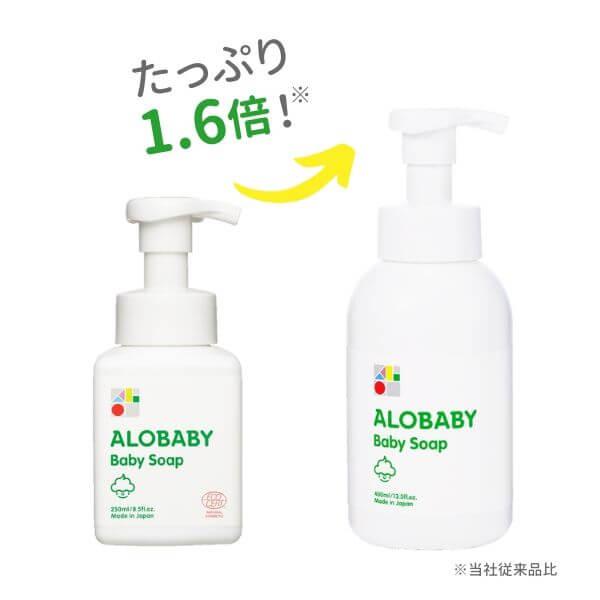 05-3_アロベビー ベビーソープサイズ比較