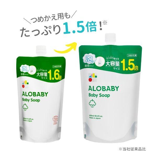 05-5_アロベビー ベビーソープリフィルサイズ比較