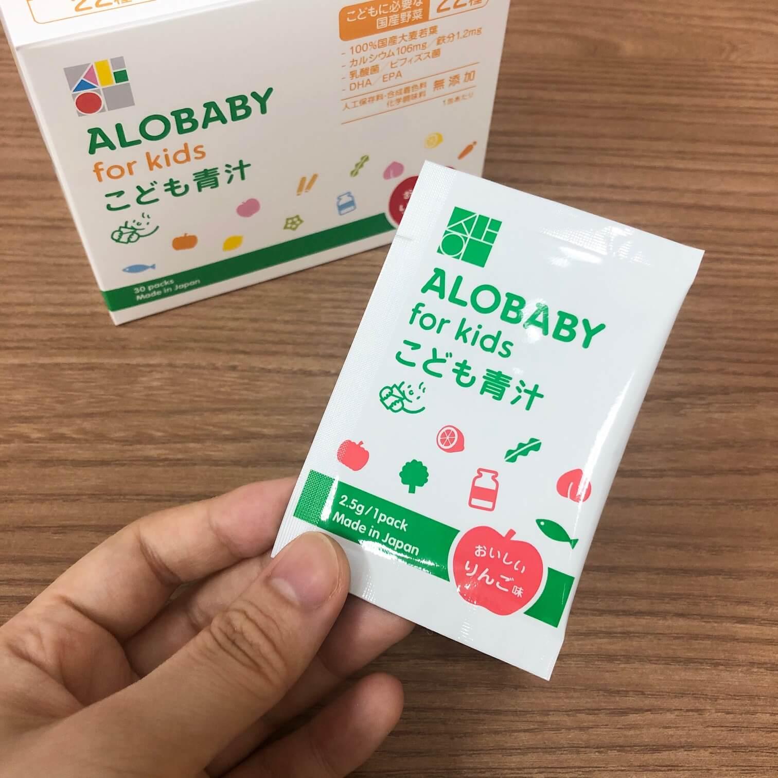 20-2_アロベビー青汁