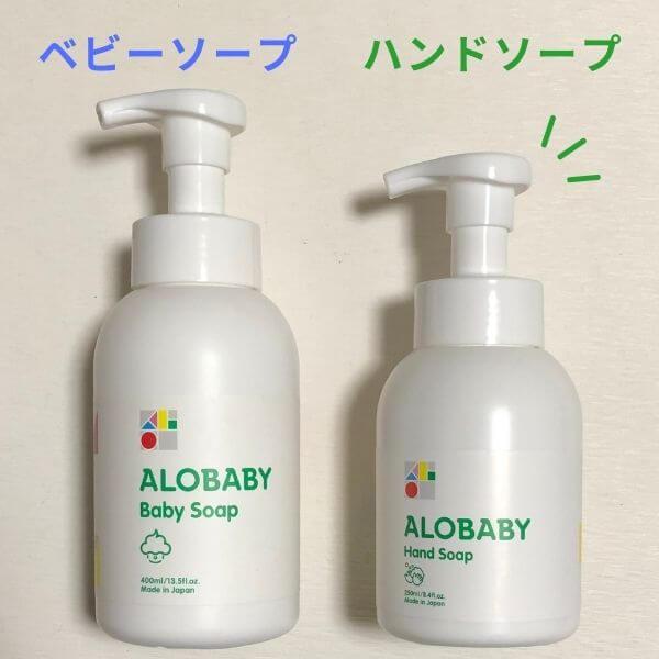23-2_アロベビー衛生対策