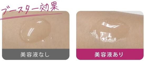 31-3_ハレナ美容液