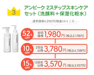 アンビーク 2ステップスキンケアセット 洗顔料+保湿化粧水