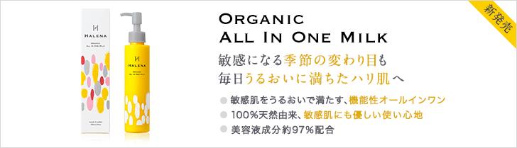 オーガニックオールインワンミルク 敏感になる季節の変わり目も毎日うるおいに満ちたハリ肌へ
