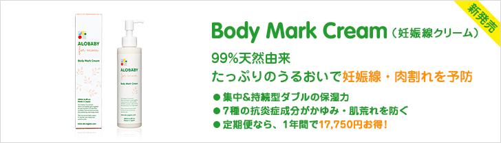 99%天然由来 たっぷりのうるおいで妊娠線・肉割れを予防 Body Mark Cream