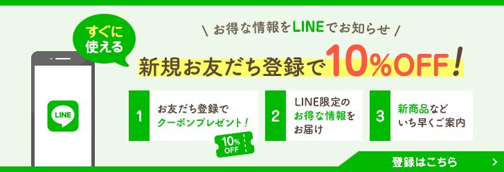 LINE@お友達登録で10%OFF