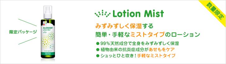 みずみずしく保湿する 簡単・手軽なミストタイプのローション Lotion Mist