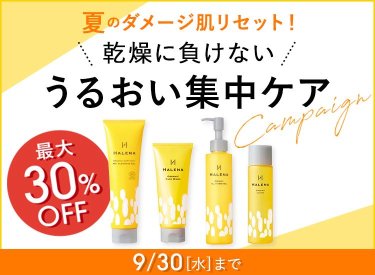 最大30%OFF ハレナ 晴れやか美肌応援キャンペーン!9月30日(水)まで
