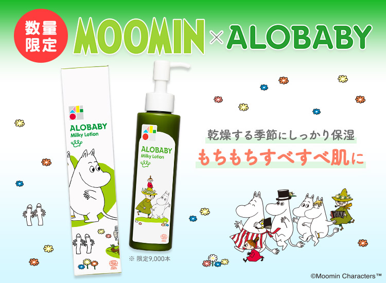 ムーミン × アロベビー