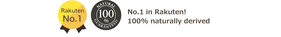 No.1 in Rakuten! 100% naturally derived