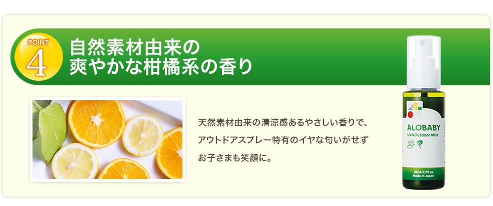 自然素材由来のさわやかな柑橘系の香り