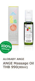 ANGE Baby Massage Oil เอนจ์ มาสสาจ ออยล์