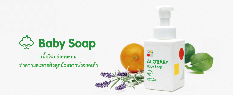 Baby Soap เบบี้ โซฟ