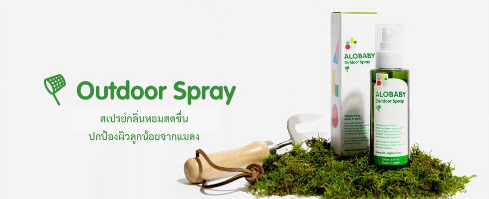 Outdoor Spray เอาท์ดอร์ สเปรย์
