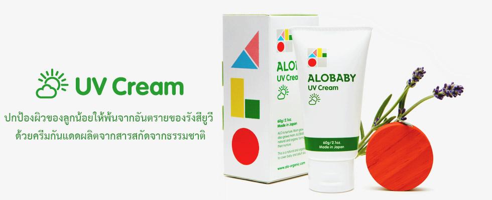 UV Cream ยูวี ครีม