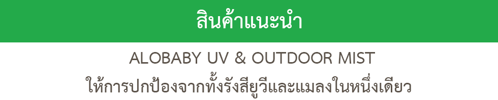 ALOBABY UV&Outdoor Mist ยูวี แอนด์ เอาท์ดอร์ มิสท์ 2 in 1 Sunscreen and Insect Repellent