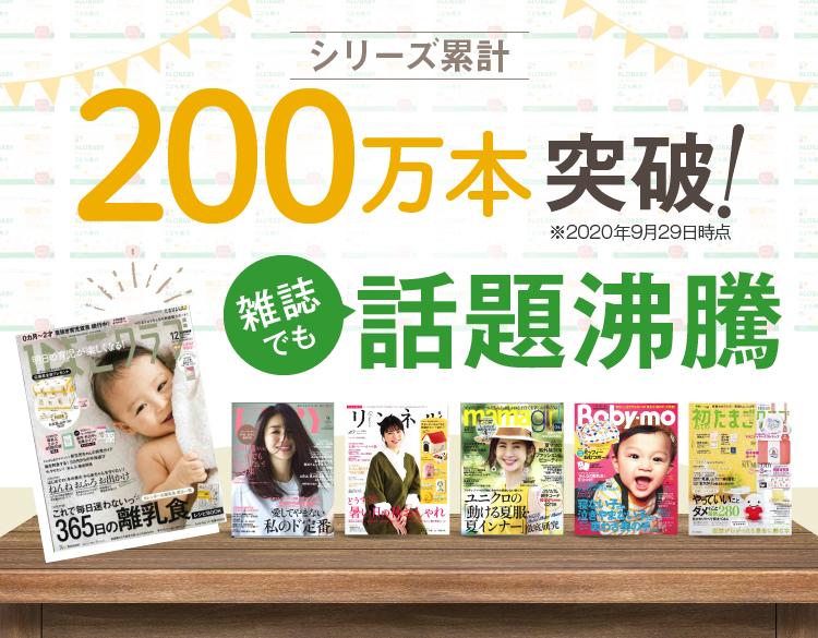 シリーズ累計 200万本突破 雑誌でも話題沸騰