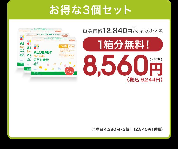 お得な3個セット 1箱分無料!8,560円(税抜)