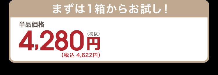 まずは1箱からお試し! 単品価格4,280(税抜)