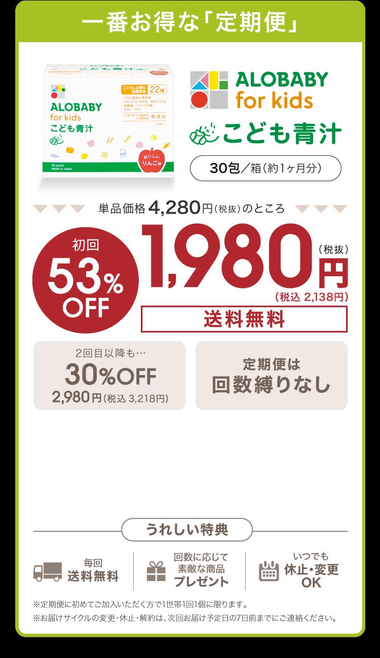 一番お得な「定期便」今だけ発売記念キャンペーン中!初回53%OFF 1,980円(税抜) 送料無料
