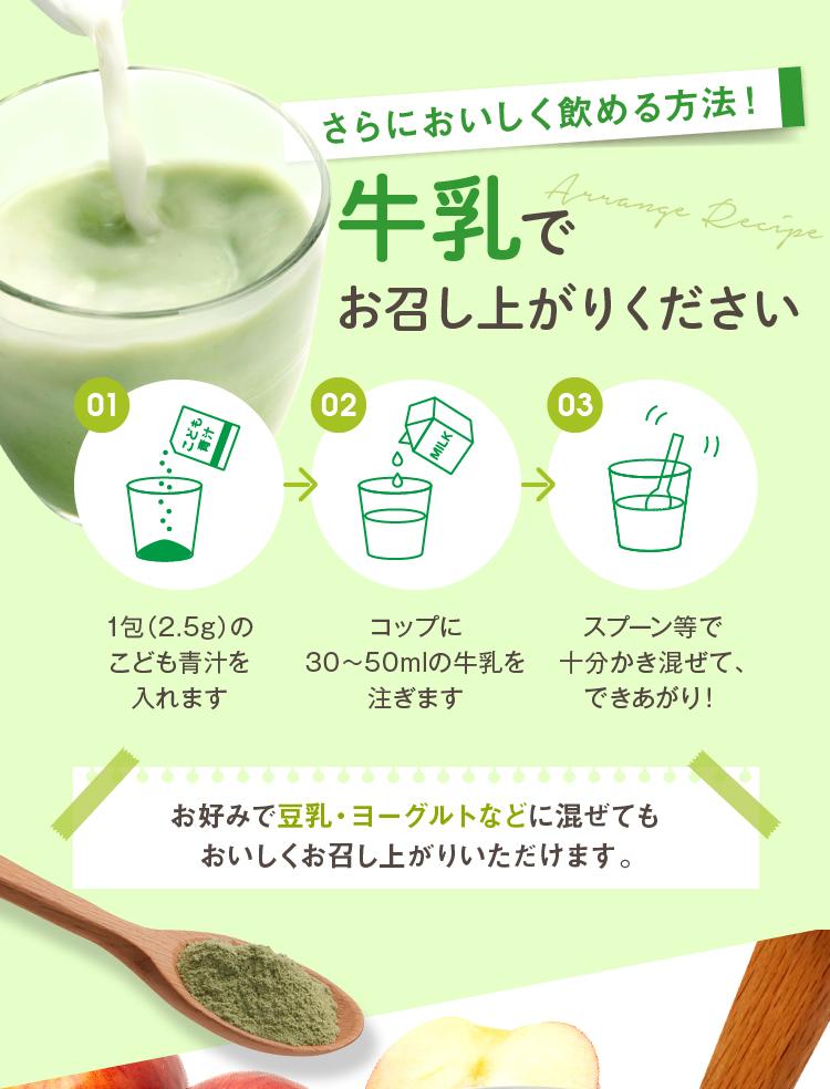さらにおいしく飲める方法 牛乳でお召し上がりください