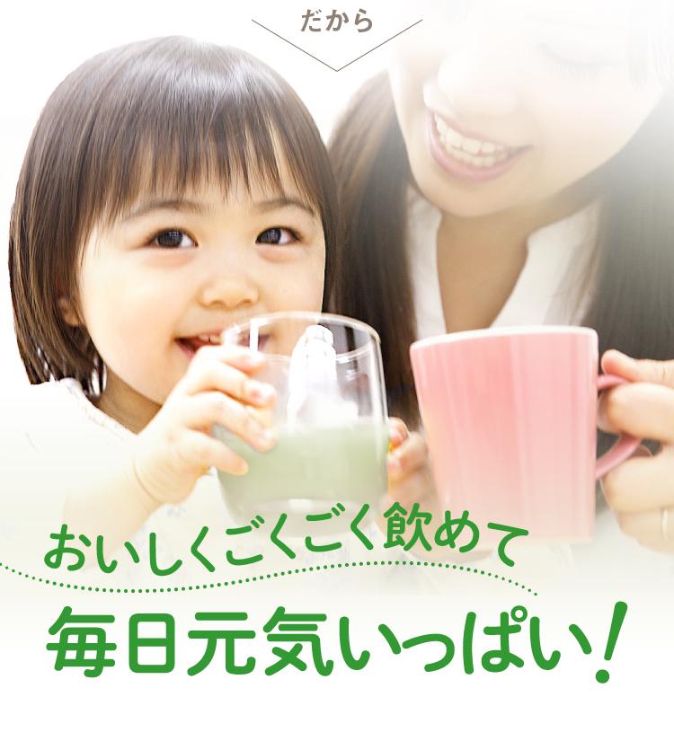おいしくごくごく飲めて毎日元気いっぱい!