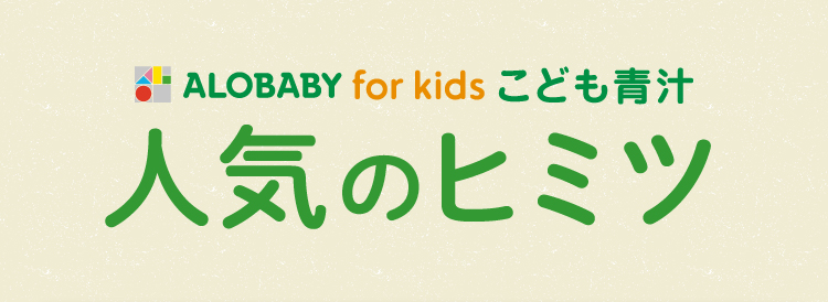 ALOBABY for kids こども青汁 人気のヒミツ